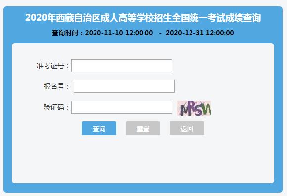 2020年西藏成人高考成绩查询入口已开通?点击进入