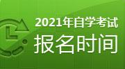2021年自考报名时间