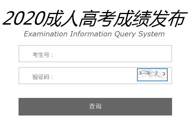 2020年辽宁成人高考成绩查询入口 点击进入