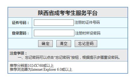 陕西汉中2020年成人高考成绩查询入口