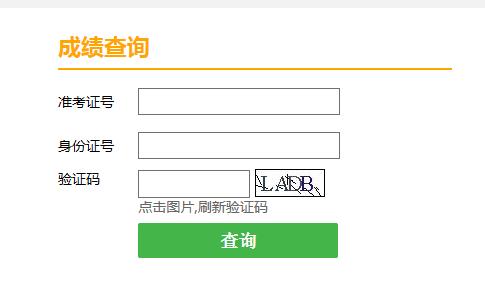 2020年天津成人高考成绩查询入口 点击进入