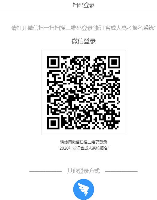 浙江杭州2020年成人高考成绩查询入口