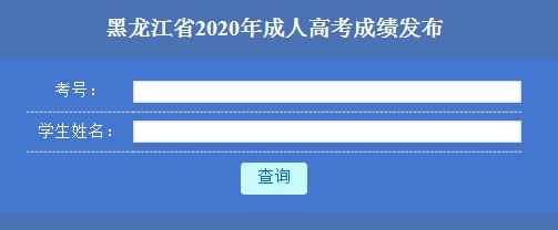 黑龙江鸡西2020成人高考成绩查询入口