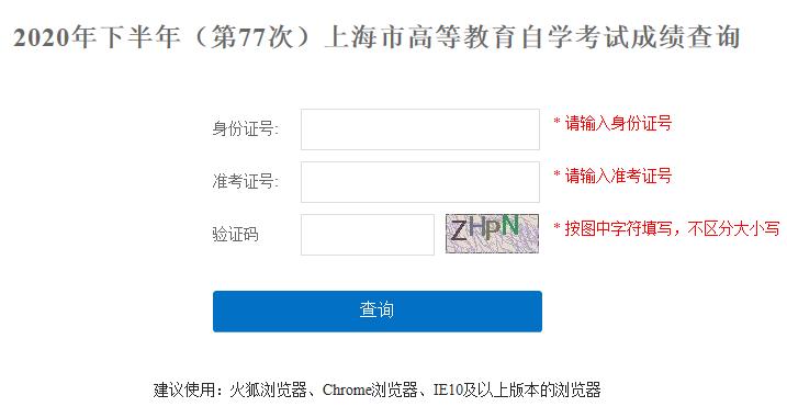 上海2020年10月自考成绩查询入口已开通 点击进入