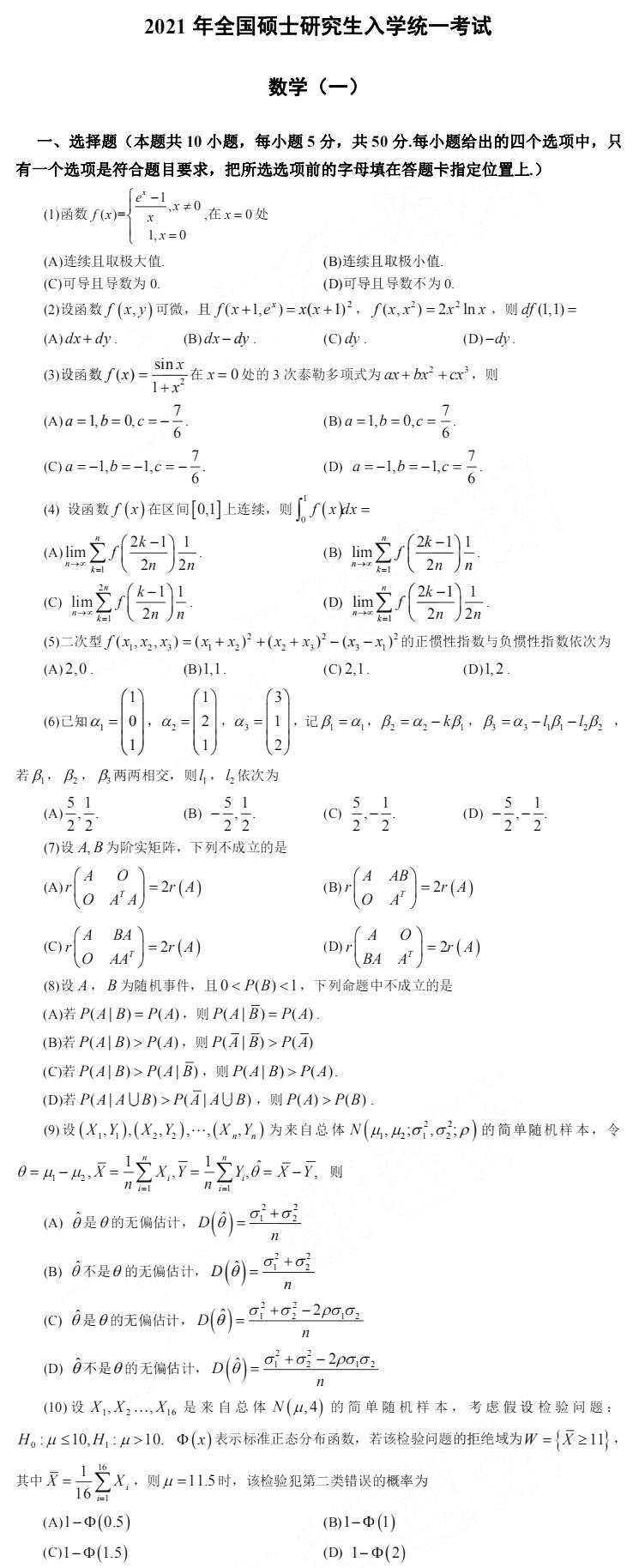 2021年考研《数学一》真题(完整版)