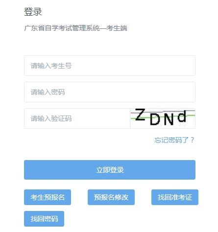 广东2021年1月自考准考证打印入口已开通 点击进入