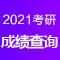 2021年考研成绩查询