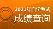 2021自学考试成绩查询