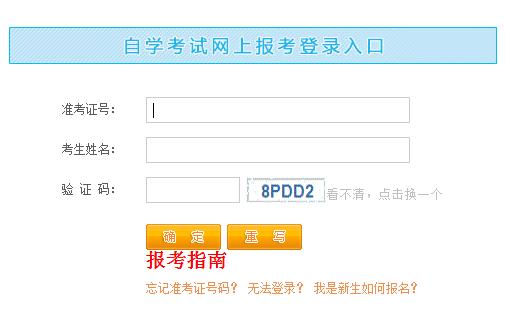 江西吉安2021年4月自考报名入口