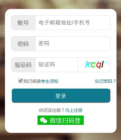 湖北荆门2021年4月自考报名入口
