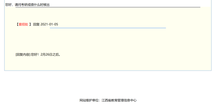 江西2021年考研成绩查询时间:2月26日后