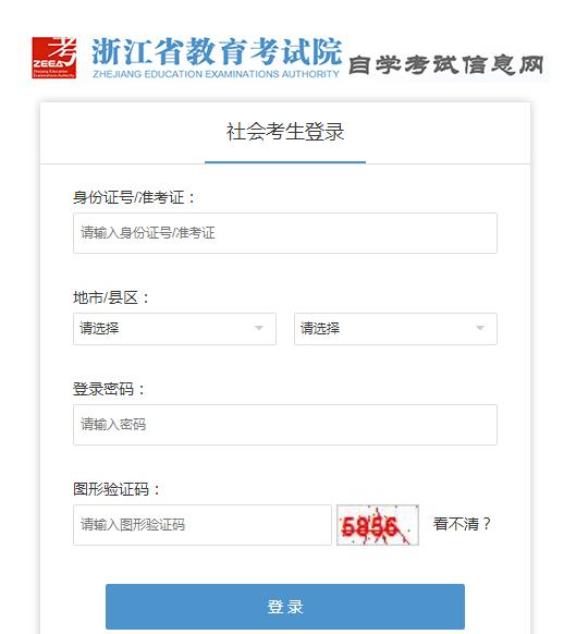 浙江金华2021年4月自考报名入口