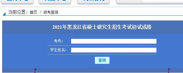 黑龙江中医药大学2021年考研成绩查询入口已开通 点击进入