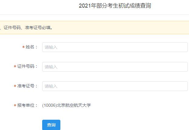 北京航空航天大学2021年考研成绩查询入口已开通