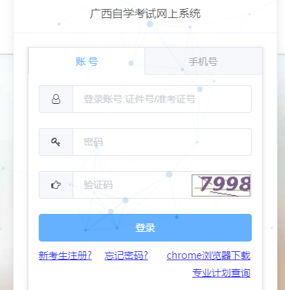 广西2021年4月自考报名入口已开通 点击进入