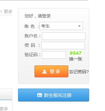 青海2021年4月自考报名入口已开通 点击进入