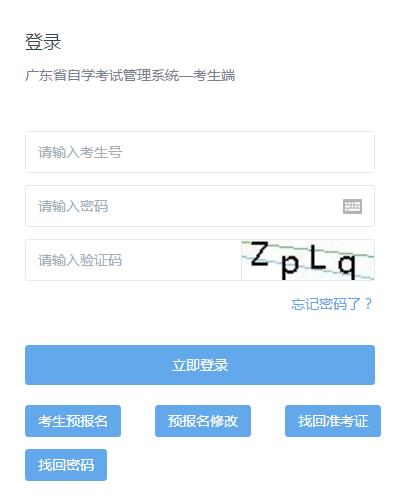 广东2021年4月自考报名入口已开通 点击进入