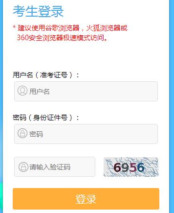 江苏镇江2021年4月自考报名入口