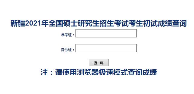 新疆2021年考研成績查詢入口已開通?點擊進入