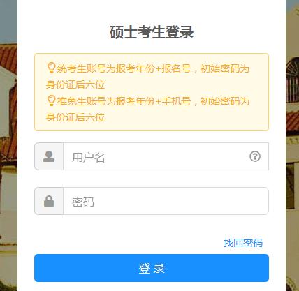 上海海关学院2021年考研成绩查询入口已开通