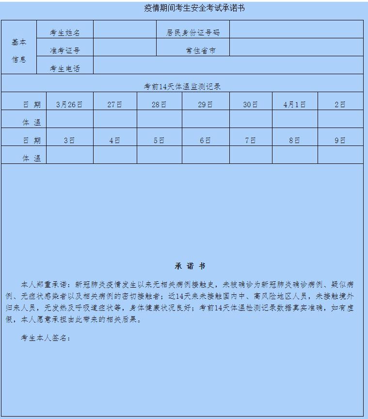 内蒙古2021年4月自考准考证打印时间:4月2日开始