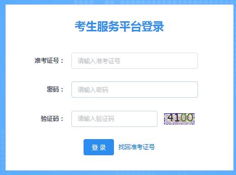 陕西2021年4月自考准考证打印入口