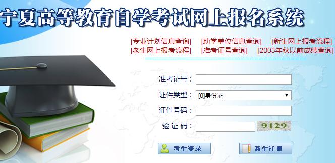 宁夏银川2021年4月自考准考证打印入口