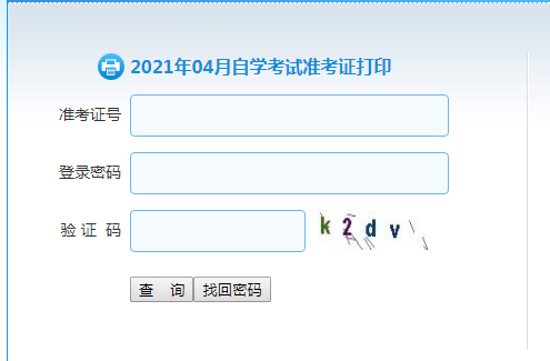 山东济宁2021年4月自考准考证打印入口