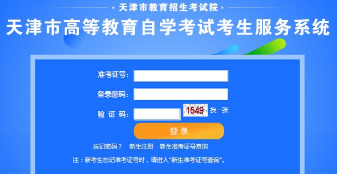 天津2021年4月自考准考证打印入口图1