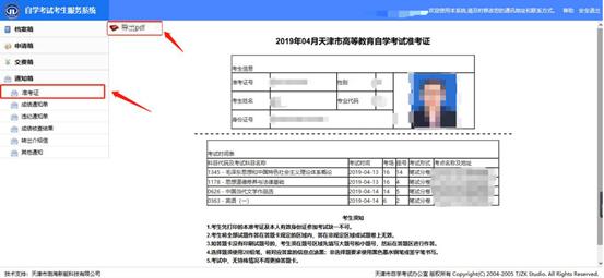 天津2021年4月自考准考证打印入口图2