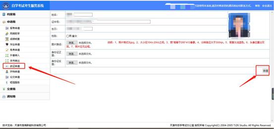 天津2021年4月自考准考证打印入口图3