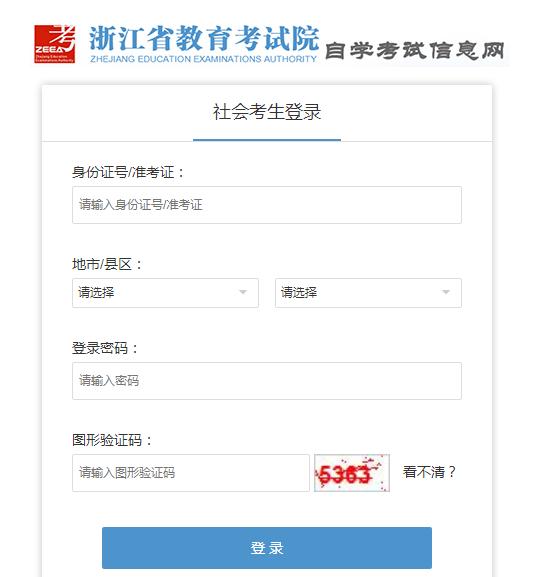 浙江丽水2021年4月自考成绩查询入口开通