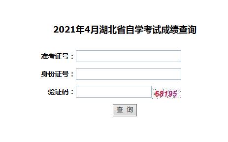 湖北咸宁2021年4月自考成绩查询入口开通