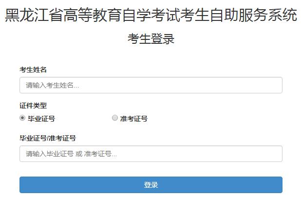黑龙江大兴安岭2021年4月自考成绩查询入口开通