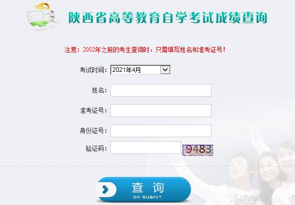 陕西咸阳2021年4月自考成绩查询入口开通