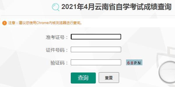 云南2021年4月自考成绩查询入口开通 点击进入