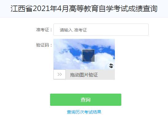 江西萍乡2021年4月自考成绩查询入口开通