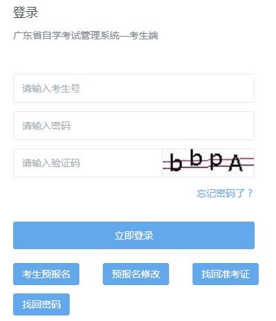 广东阳江2021年4月自考成绩查询入口开通