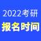 2022年考研报名时间
