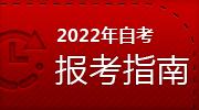 2022年自考报考指南