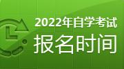 2022年自考报名时间