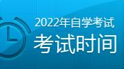 2022年自学考试时间安排