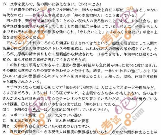 浙江2010年7月高等教育日本国概况自考试题-