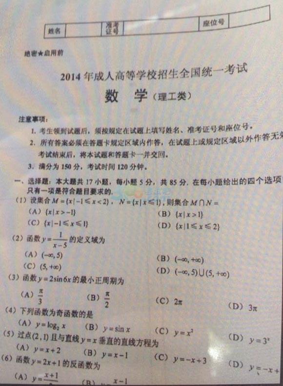 2014年成人高考高起点考试真题:《数学理》(部分)[1]