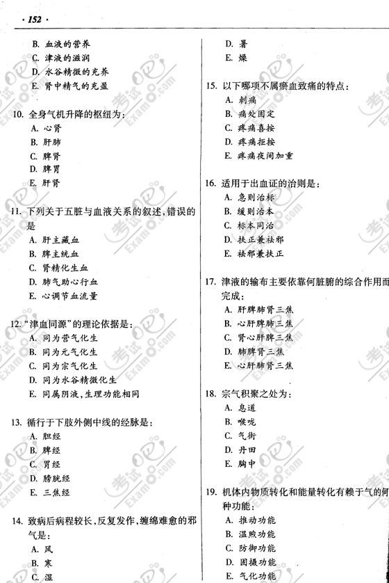 2001年中医执业助理医师资格考试试题答案第2页 执业医师考试