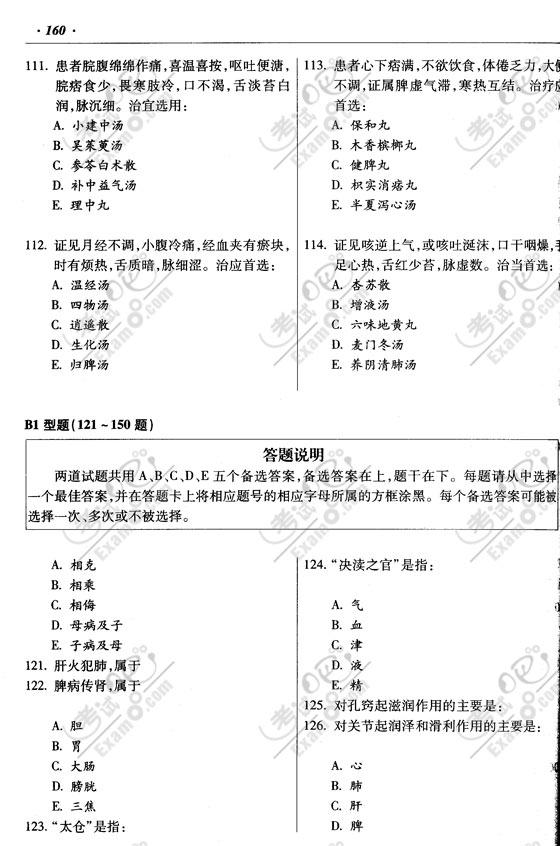 2001年中医执业助理医师资格考试试题答案第8页 执业医师考试