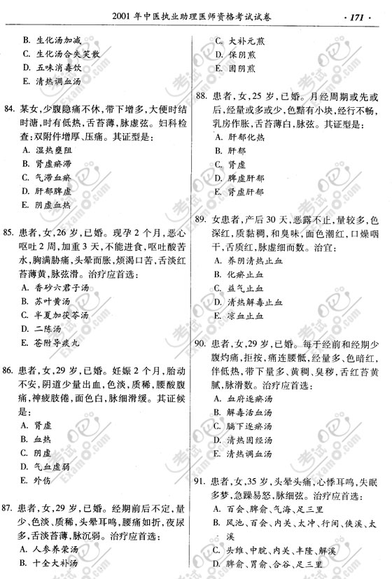 2001年中医执业助理医师资格考试试题答案第19页 执业医师考试