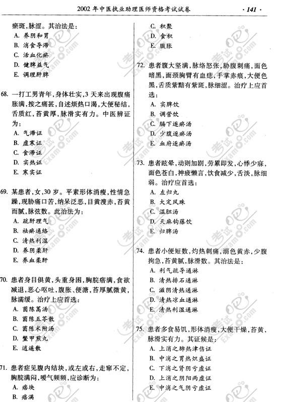 2002年中医执业助理医师资格考试试题答案第19页 执业医师考试