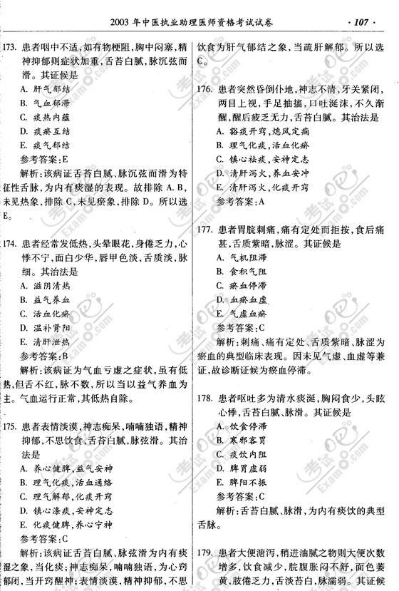 2003年中医执业助理医师资格考试试题答案第21页 执业医师考试