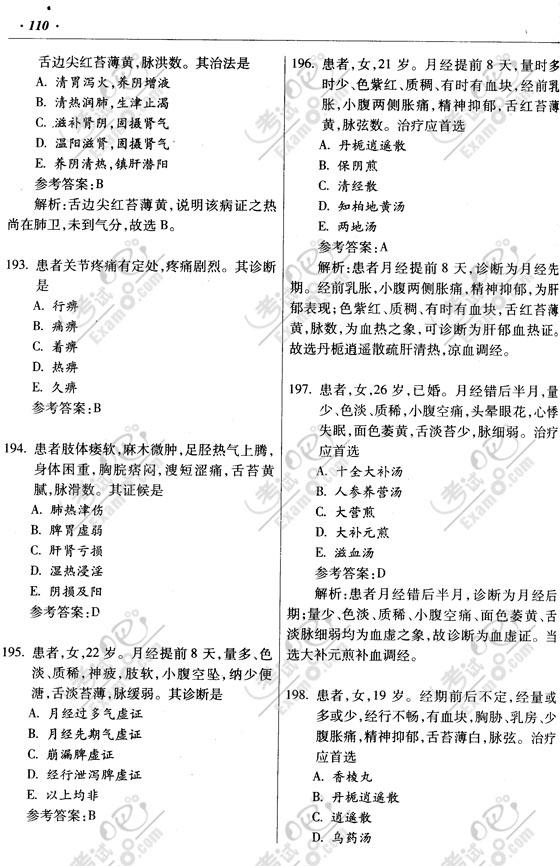 2003年中医执业助理医师资格考试试题答案第24页 执业医师考试